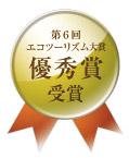 第6回エコツーリズム大賞 優秀賞受賞