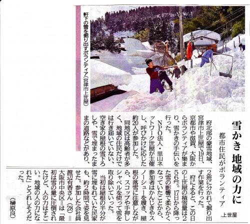 京都新聞丹後中丹版・雪かき応援隊