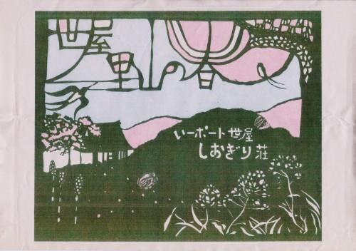 万葉弁当包み紙・世屋里山の春