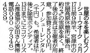 250129京都・雪ウオーク