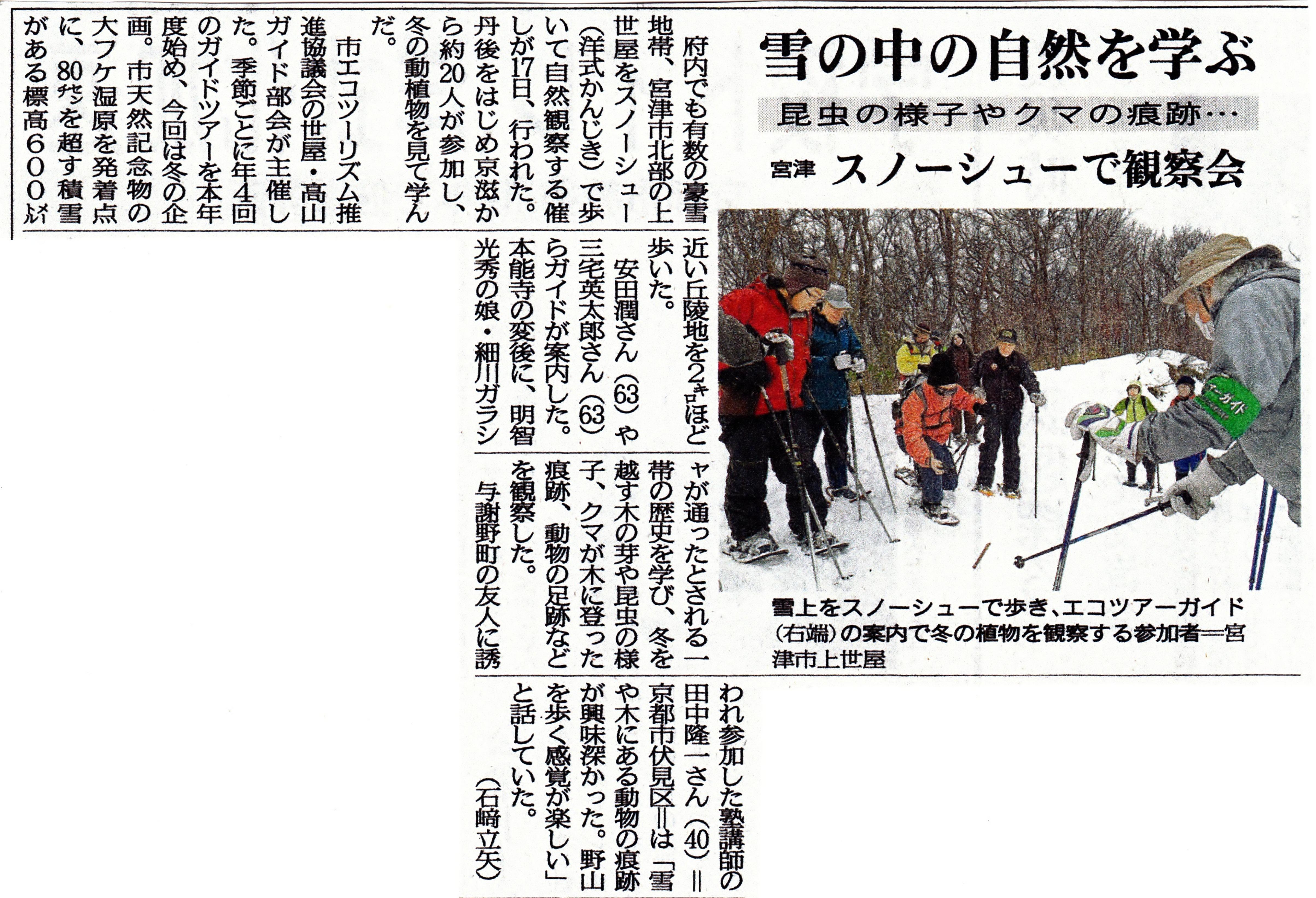 世屋高原でスノーシューウオーク京都新聞記事