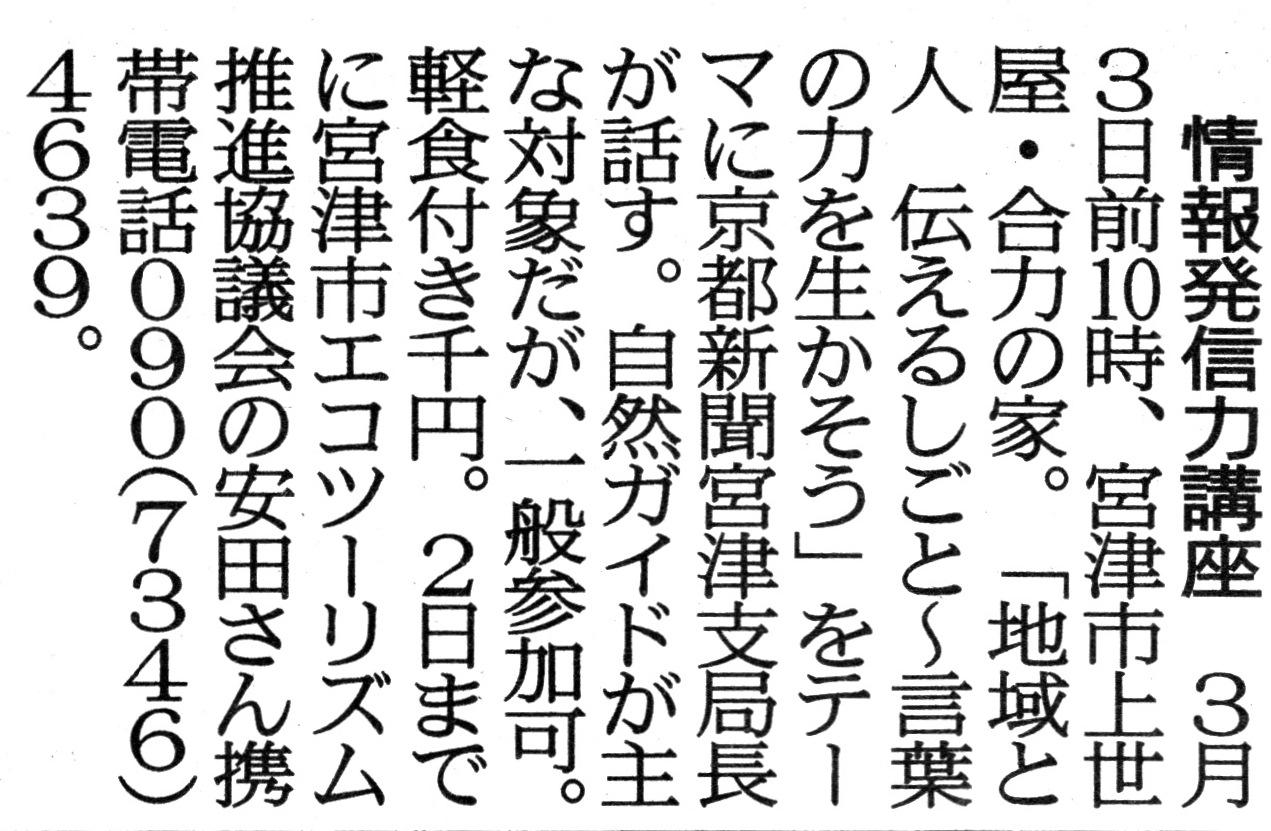 京都新聞が情報発信力講座を紹介