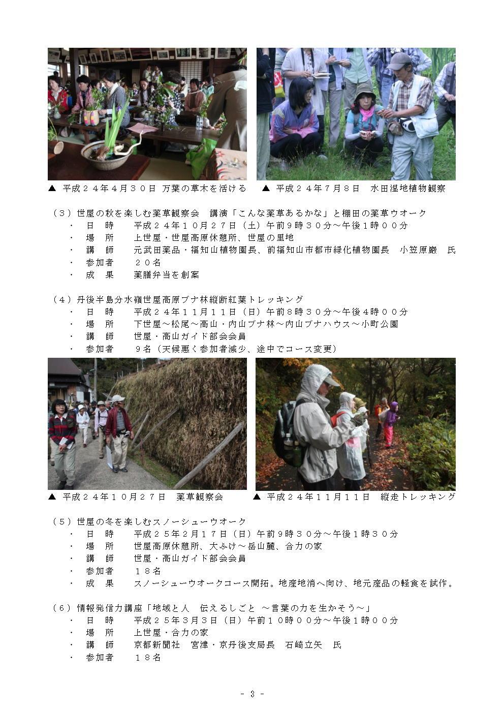 24活動報告p3