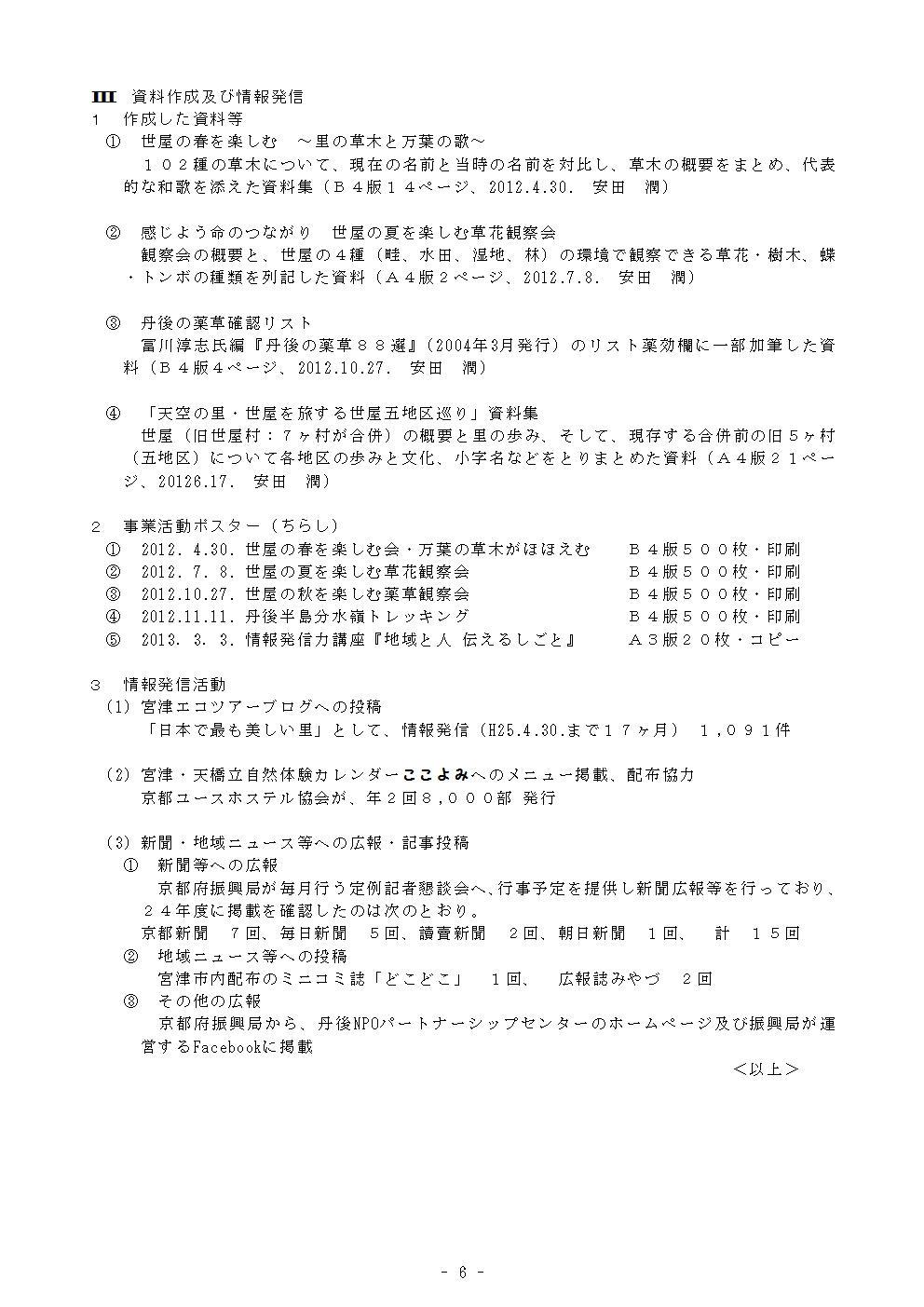 24活動報告p6