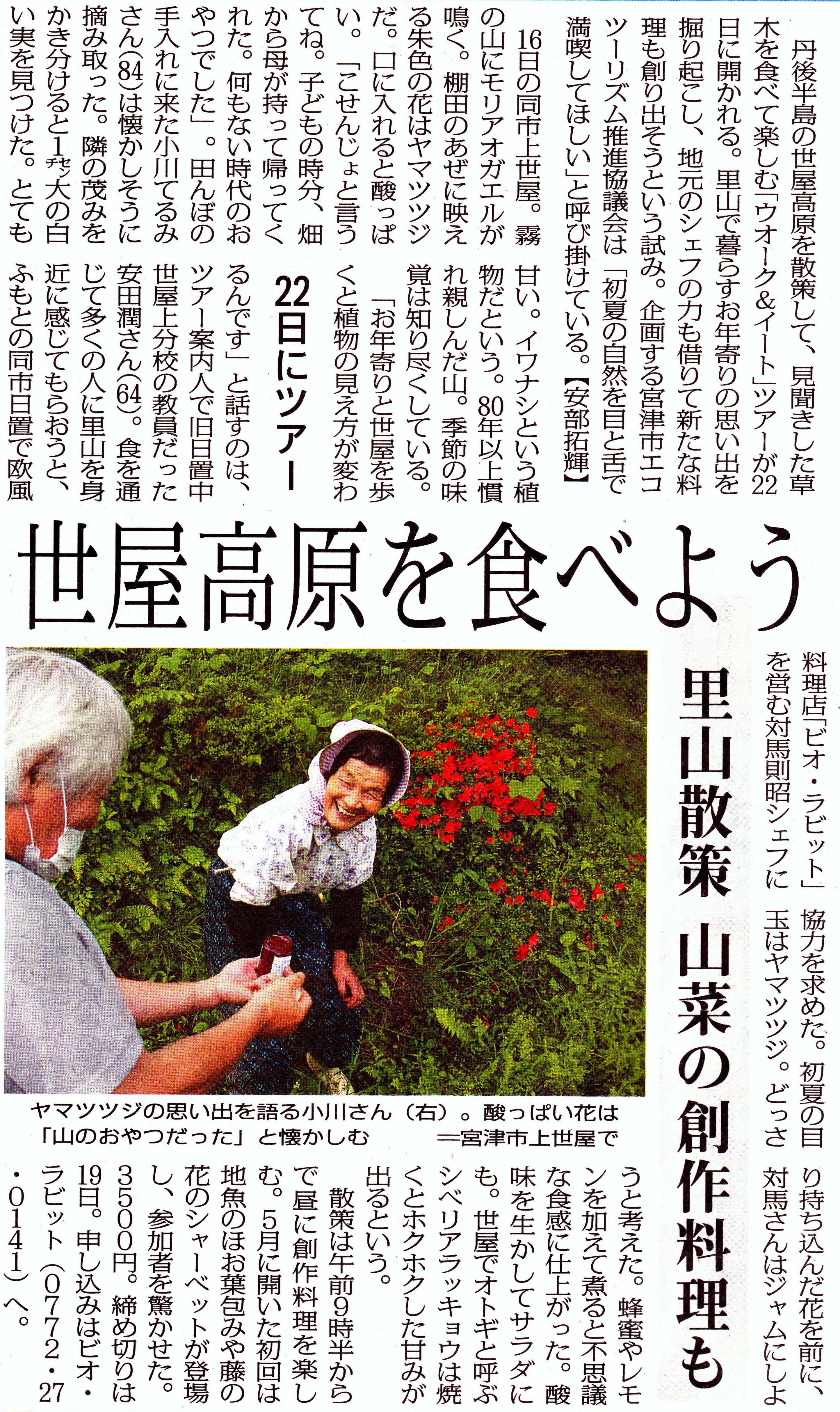 250618毎日新聞記事・世屋高原を食べよう