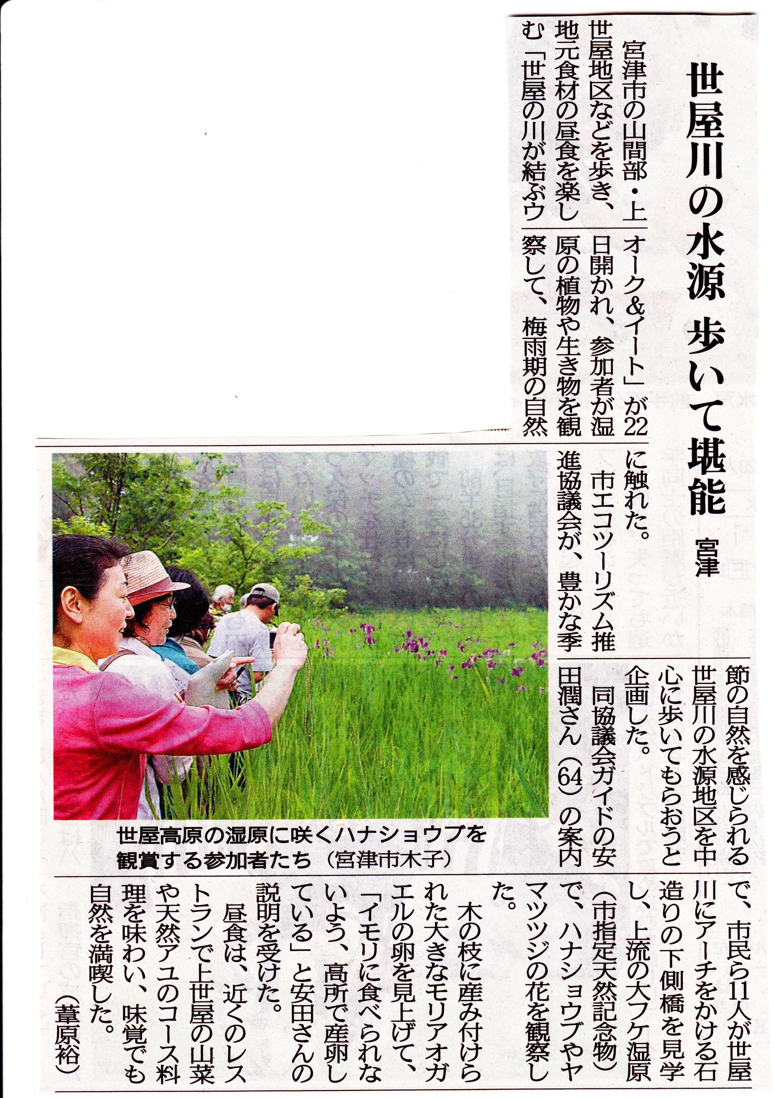 京都新聞記事H25.6.23.