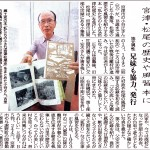 松尾史紹介の京都新聞記事