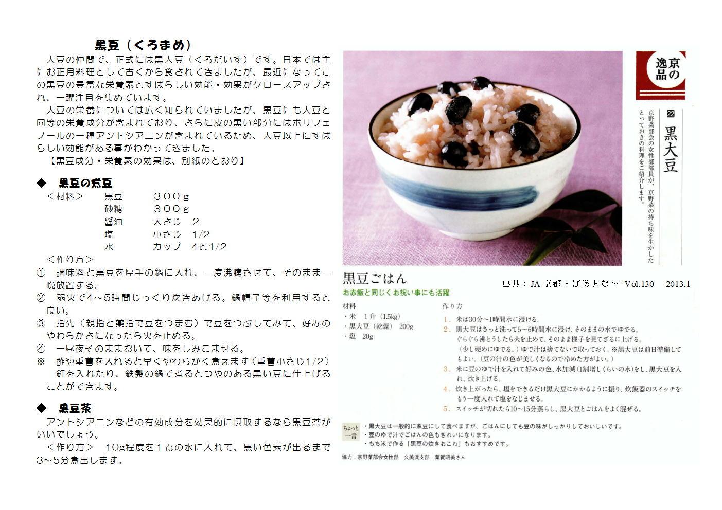 黒豆料理レシピ