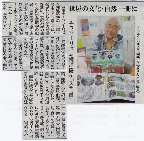 260510京都・世屋の里資料集