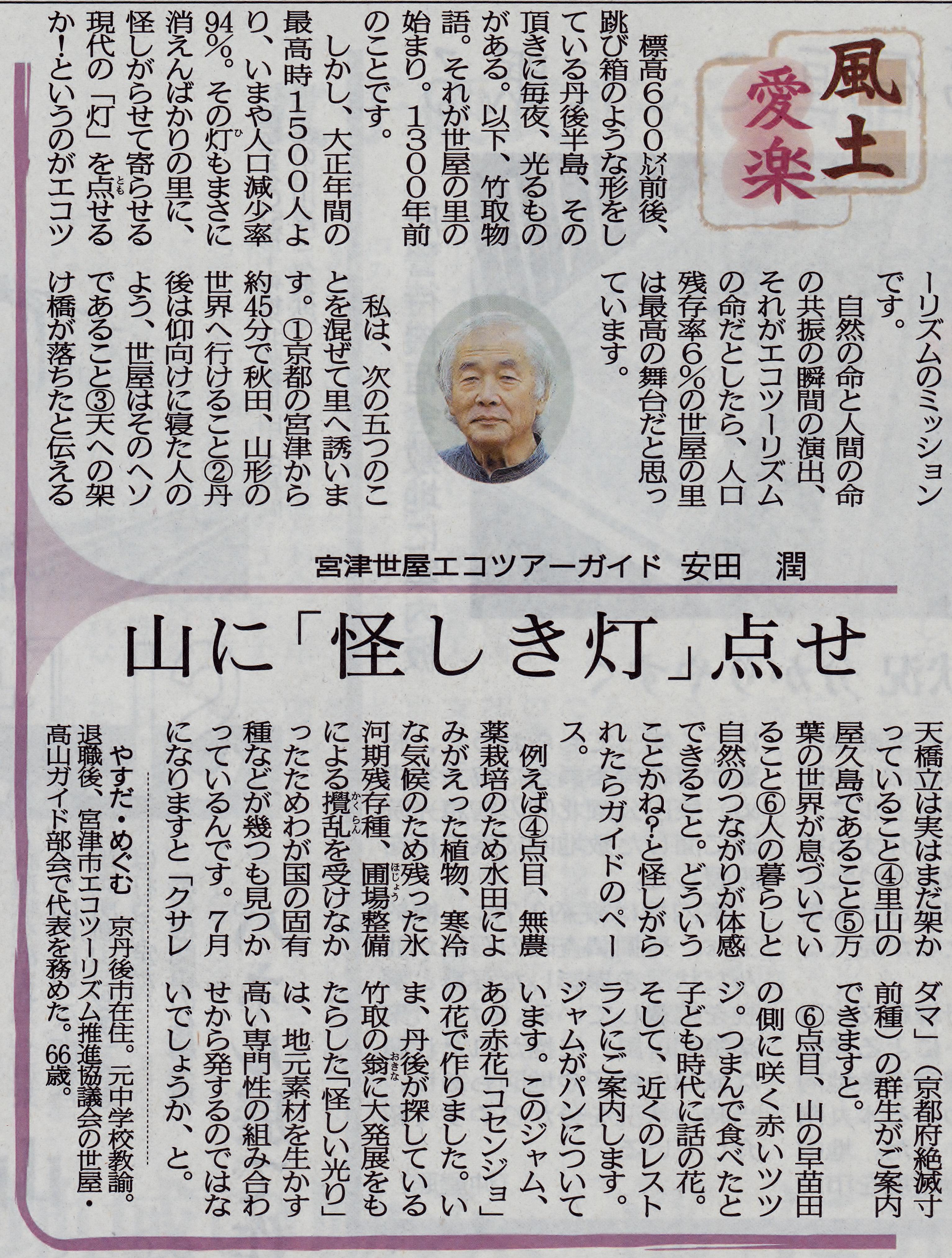 京都新聞記事・エコツアーガイドの想い