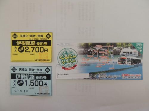 DSCN9631 切符