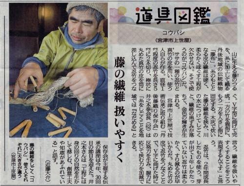 コウバシ。藤織りで藤の繊維をしごく道具。