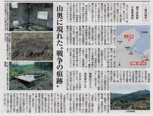 270531京都民報・見張所遺構詳細