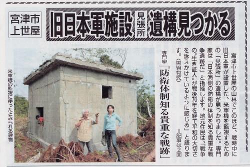 270531京都民報・見張所遺構1