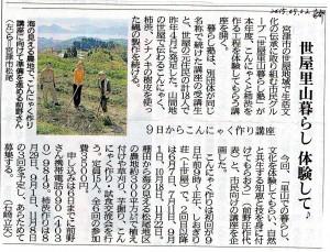 img029 京都新聞