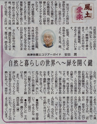 京都新聞のエッセイ・風土愛楽