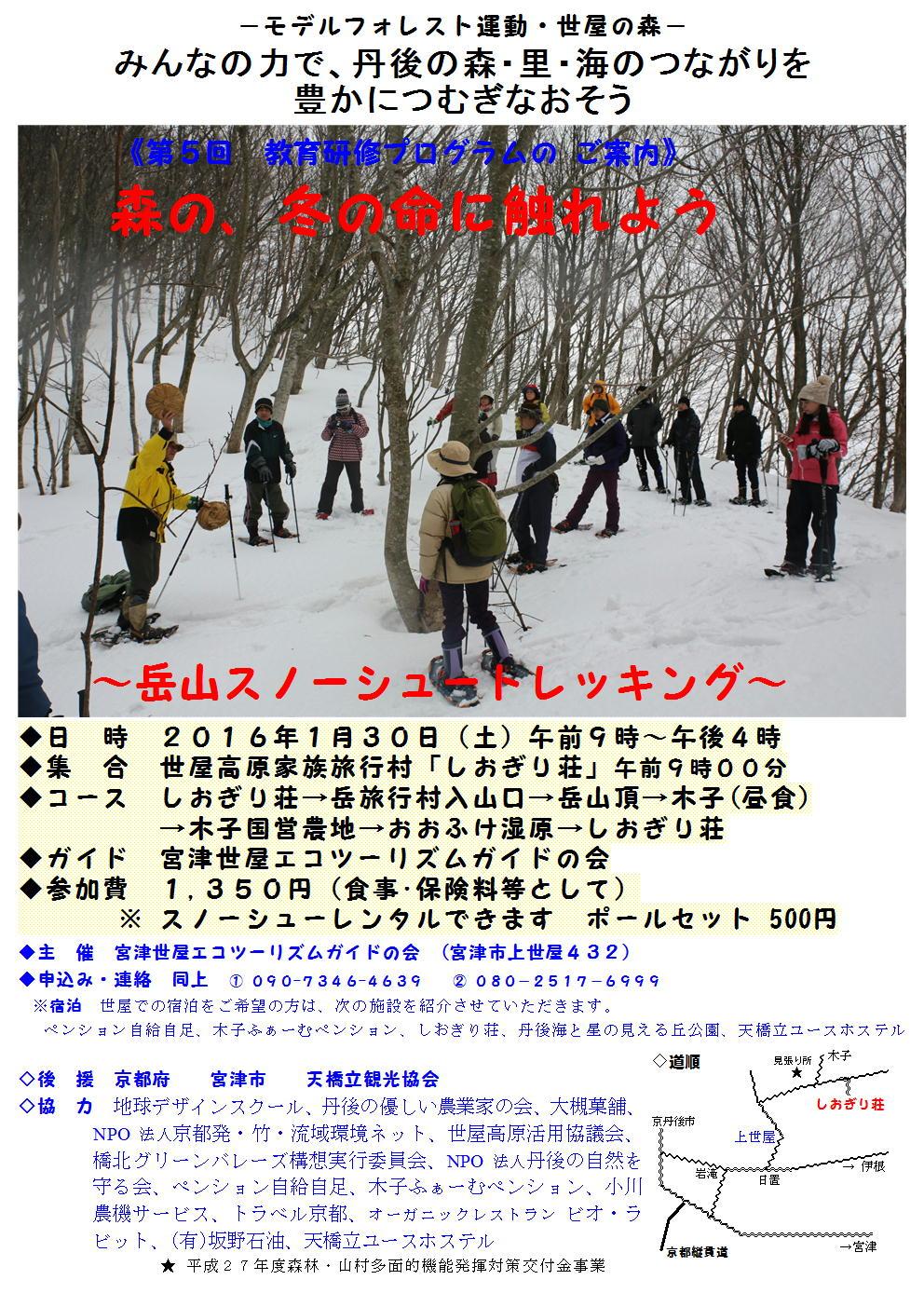 森の冬の命に触れよう~スノーシュートレッキング