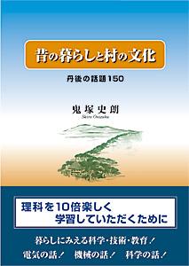 mukashi[1]
