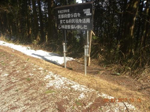 京都府豊かな森を育てる府民税を・・・