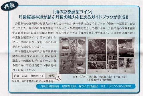 300325林道ガイドブック・農林広報182 S