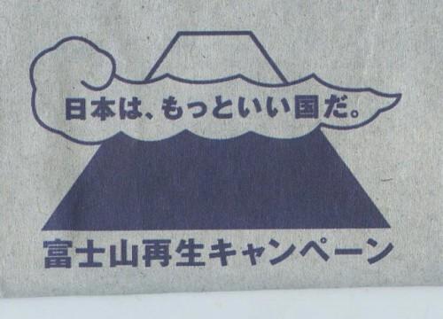 img171.jpgふじさん